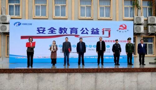 """河南卫视""""安全教育公益行""""走进郑州市第31·103中学"""