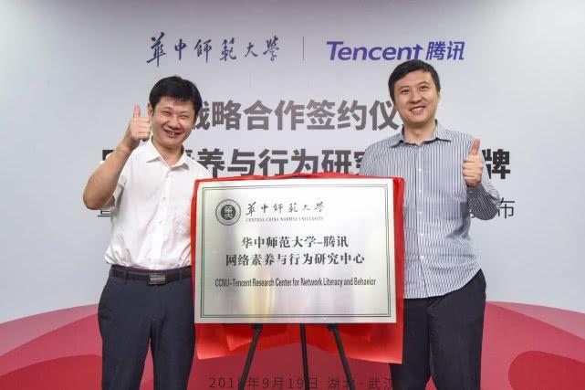 守护留守儿童健康上网 腾讯-华中师范网络素养研究中心挂牌